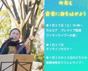 心のバランスとハーモニーを整えるしンガーソングライター加藤希